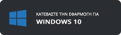 download the application for windows 10